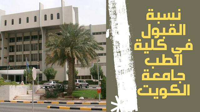 نسبة القبول في كلية الطب جامعة الكويت