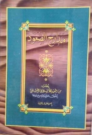 download kitab madarijus suud pdf syarah barzanji