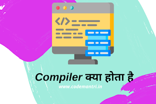 What is compiler in HIndi