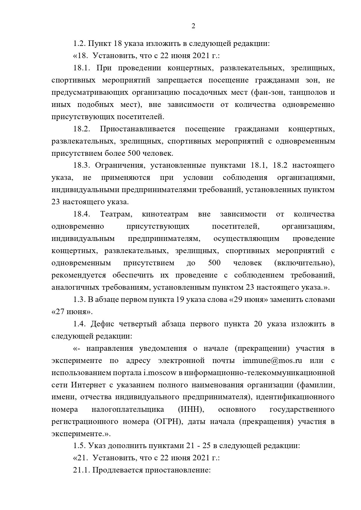 Указ Мэра Москвы Собянина С.С. от 22 июня 2021 г. (22.06.2021) No 35-УМ 2
