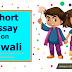Short Essay on Diwali in English | Short Paragraph on Diwali