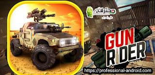 تحميل لعبة Gun Rider Racing Shooter مهكرة اخر اصدار للأندرويد
