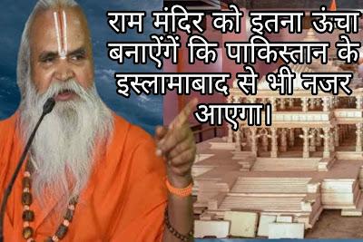 राम मंदिर को इतना ऊंचा बनाऐंगें कि पाकिस्तान के इस्लामाबाद से भी नजर आएगा