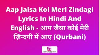 Aap Jaisa Koi Meri Zindagi Lyrics In Hindi And English - आप जैसा कोई मेरी ज़िन्दगी में आए (Qurbani)