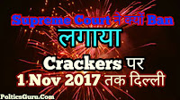 Supreme-court-bans-crackers-in-delhi-ncr.jpg