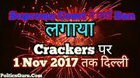Supreme-court-bans-crackers-in-delhi-ncr.jpg