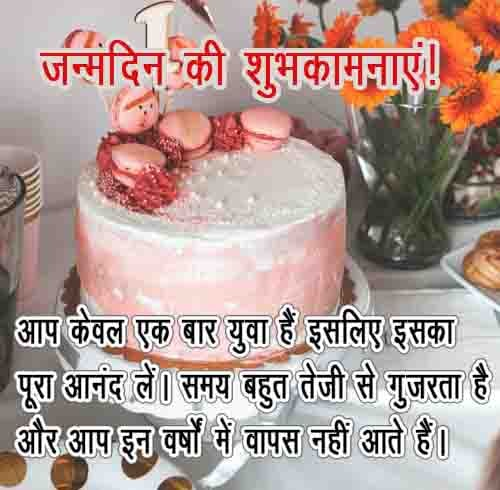 OMG! The Best HINDI WISHES FOR BIRTHDAY Ever!