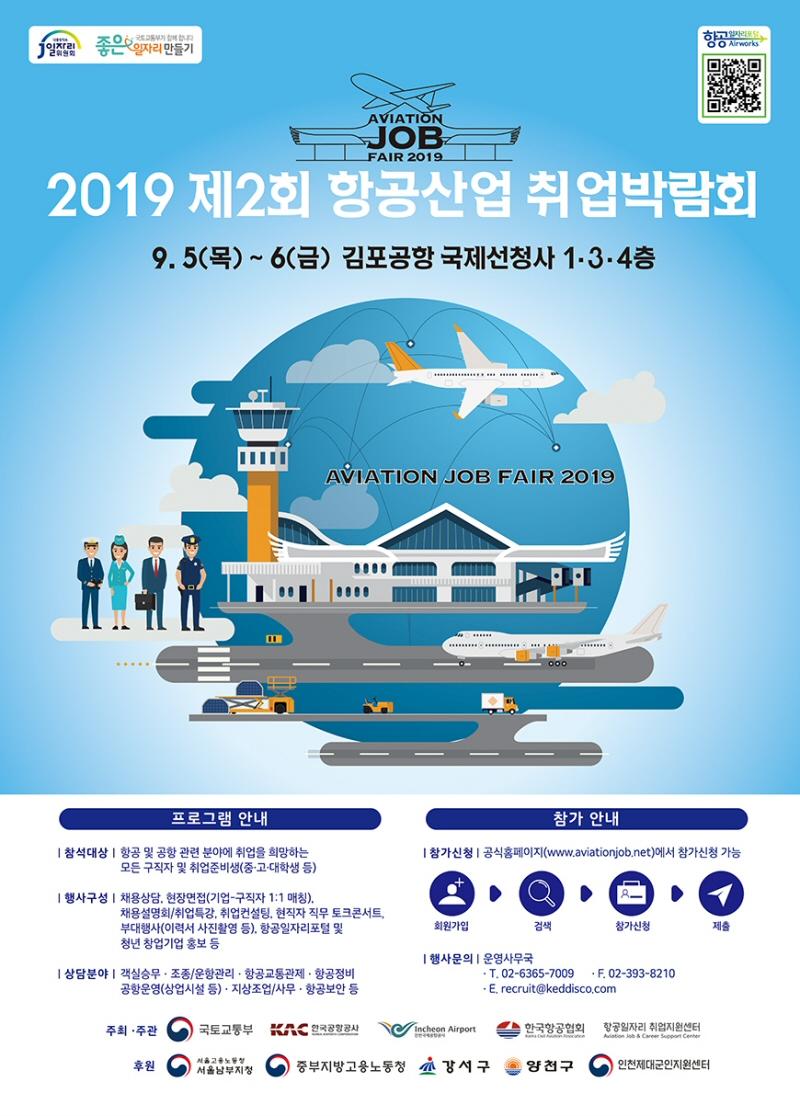 '2019 제2회 항공산업 취업박람회' 9월5~6일 개최