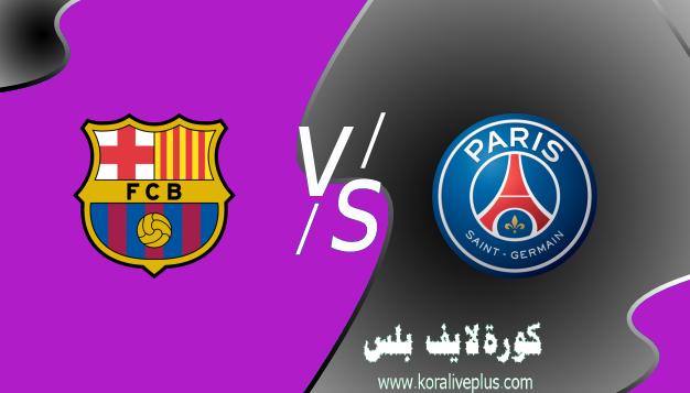 مشاهدة مباراة برشلونة وباريس سان جيرمان بث مباشر اليوم كورة لايف 10-03-2021 في دوري أبطال أوروبا