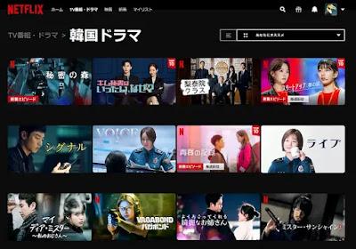 韓国ドラマ Netflix