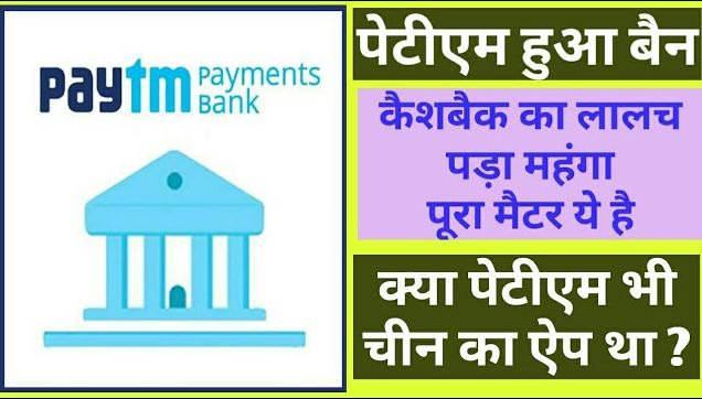 Paytm-removed-from-PlayStore