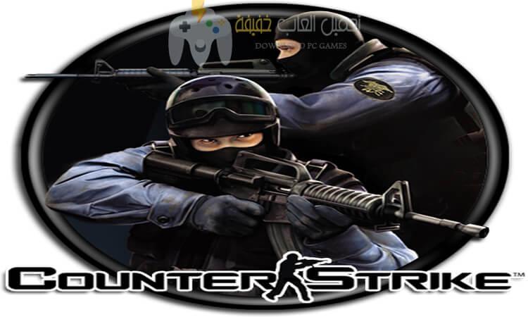 تحميل لعبة كونتر سترايك Counter Strike 1.6 للكمبيوتر من ميديا فاير