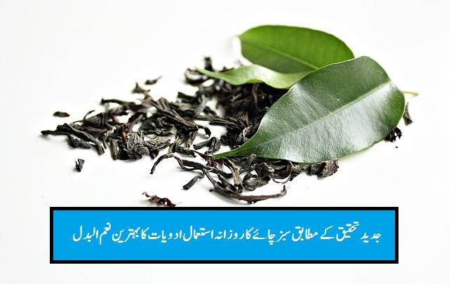 جدید تحقیق کے مطابق سبز چائے کا روزانہ استعمال ادویات کا بہترین نعم البدل