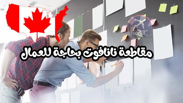 مقاطعة نانافوت الكندية بحاجة الى ألاف العمال من مختلف دول العالم