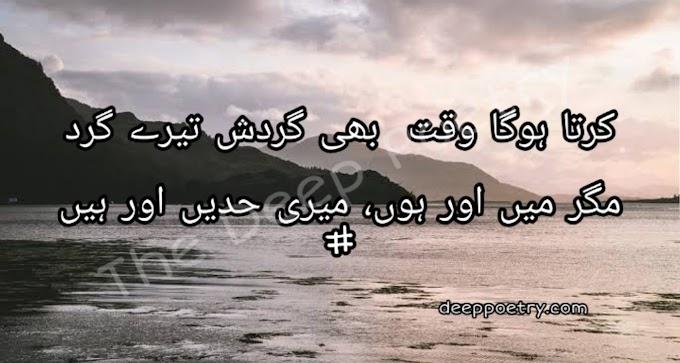 Karta Hoga Waqt B Gardish Tere Gird  Magar Mai Hor Hun Meri Hady Hor Hain