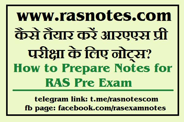 How to Prepare Notes for RAS Pre Exam