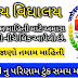 Class Six 6 Entrance Exam Result Short time