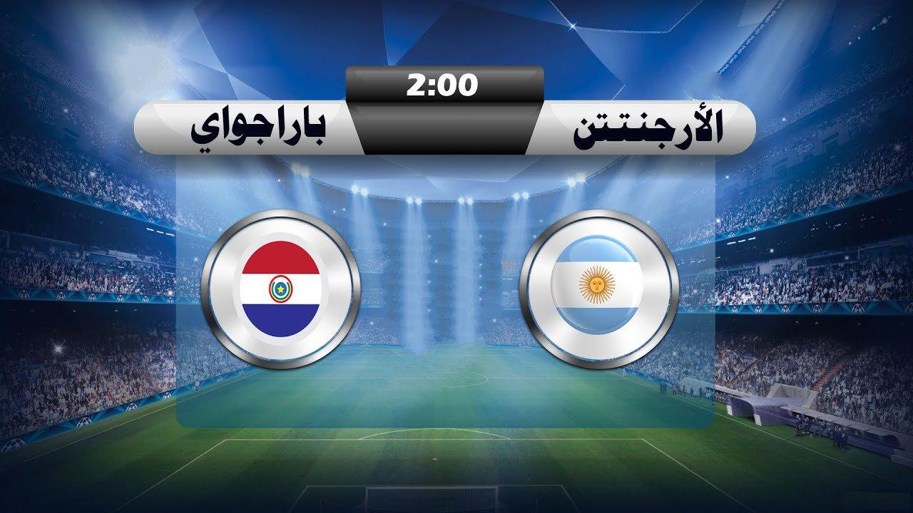 مشاهدة مباراة الارجنتين وباراجواي بث مباشر 12-11-2020 كورة جول