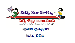 Telangana Samagra Shiksha Abhiyan implementing Punadi Punashcharana Programme in Telangana Schols for 15 Days. Day wise schedule and Subject wise Material for Telangana SSA Punadi Punashcharana Programme from 3rd to 8th Class Download Here. Punadi Punashcharana Prograame teachers Material for Telugu Hindi English Maths Science Social Download Here ts-telangana-ssa-punadi-punashcharana-schedule-subject-wise-material-download