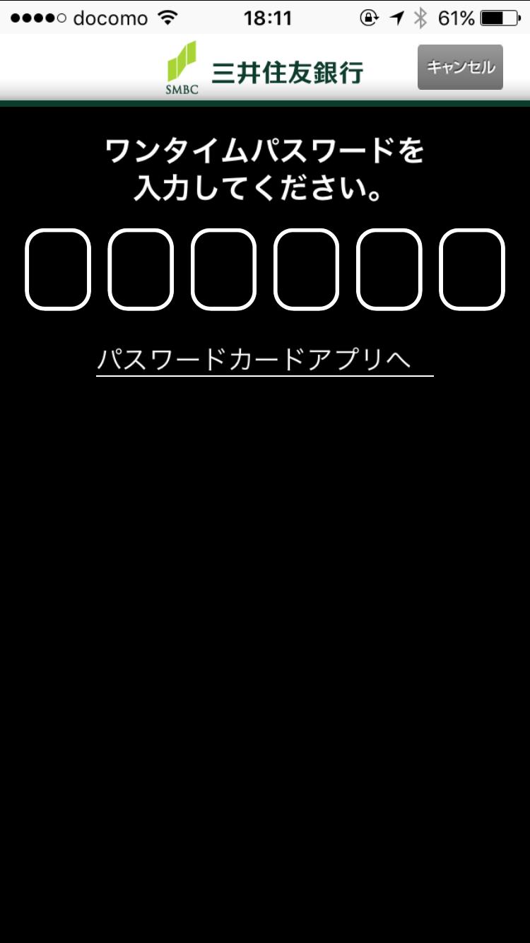 パスワードカード 三井住友 アプリ