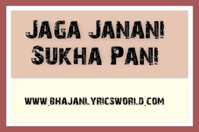 jaga-janani-lyrics