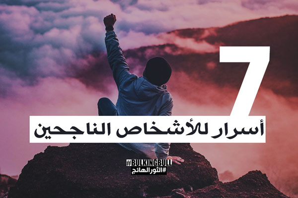 7 أسرار للأشخاص الناجحين