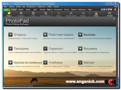 PhotoPad Image Editor Pro 3.07 - Вид при запуске
