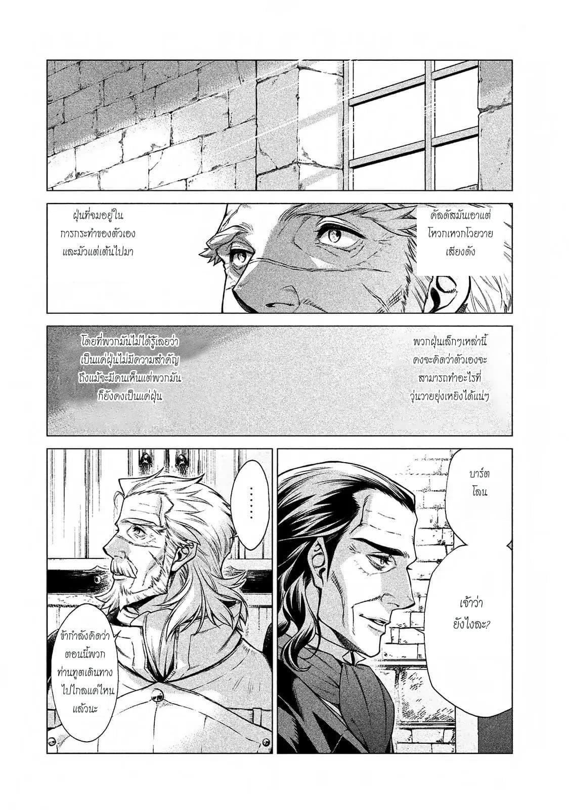 อ่านการ์ตูน Henkyou no Roukishi - Bard Loen ตอนที่ 13 หน้าที่ 2