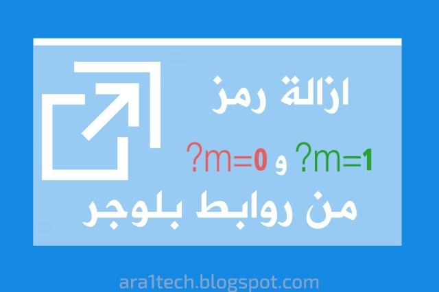 ازالة الرمز ?m=1 و?m=0 في رابط مدونتك بلوجر