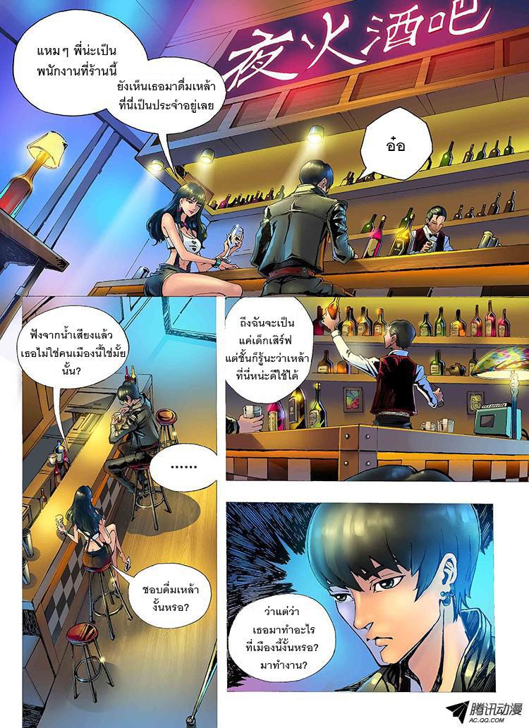อ่านการ์ตูน Tangyan in the other world 1 ภาพที่ 6