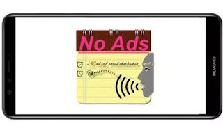 تنزيل برنامج Voice Notes Pro mod adfree مدفوع مهكر بدون اعلانات بأخر اصدار من ميديا فاير