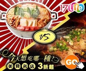火鍋VS燒肉 美食優惠券