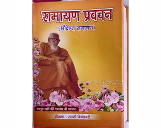 रामायण प्रवचन स्वामी बिंदेश्वरी बाबा के प्रवचन