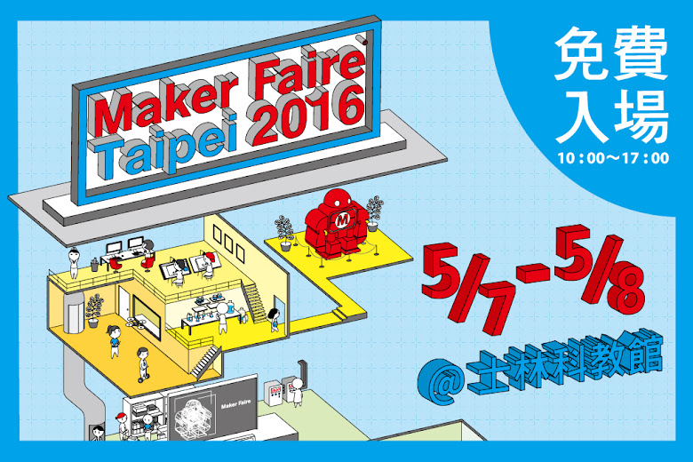 Maker Faire Taipei 2016