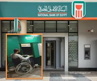 البنك الأهلى المصرى يُطلق ماكينات جديدة مخصصة لذوى الإعاقة