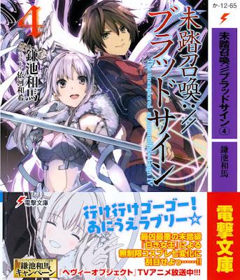 [Novel] 未踏召喚://ブラッドサイン 第01-04巻 [Mito Shokan :// Blood Sign vol 01-04] rar free download updated daily