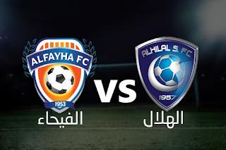 مباشر مشاهدة مباراة الهلال و الفيحاء 14-9-2019 بث مباشر في الدوري السعودي يوتيوب بدون تقطيع