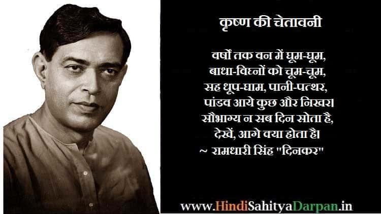 Ramdhari Sing dinkar best poems, Best Ramdhari Singh Dinkar poems in hindi