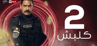 مسلسلات رمضان 2018 : مواعيد مسلسل كلبش 2 في رمضان 2018 ومواعيد الاعادة