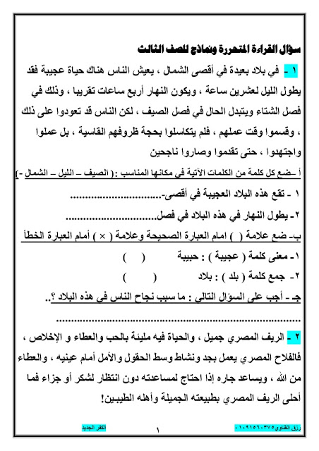 نماذج جديدة لسؤال القراءة المتحررة للصفين الثالث والرابع -1-638