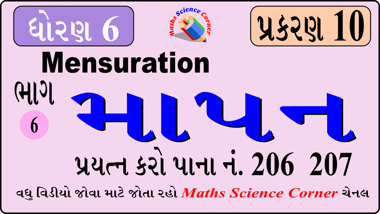Maths Std 6 Ch 10 Prayatn Karo Page No 206 - 207