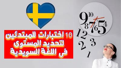 10 اختبارات  للمبتدئين لتحديد المستوى فى  اللغة السويدية