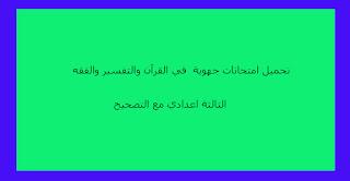 تحميل امتحانات جهوية  في القرآن والتفسير والفقه الثالثة اعدادي مع التصحيح