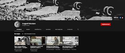 Андрей Молвин YouTube