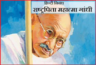 You can get here some essays on Mahatma Gandhi in Hindi language for students in 100, 150, 200, 250, 300, and 500 words.