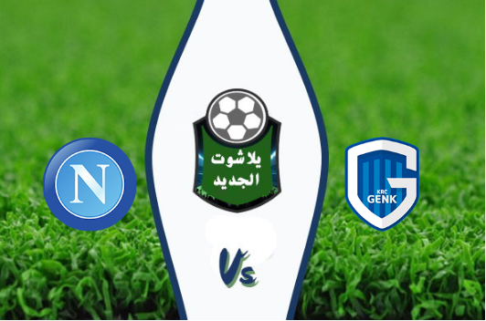 نتيجة مباراة نابولي وجينك بتاريخ 02-10-2019 دوري أبطال أوروبا
