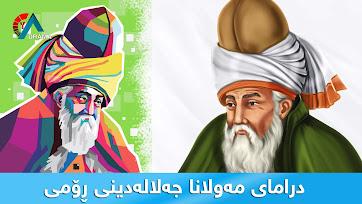 Dramay Mawlana Jalalaldiny Rumi