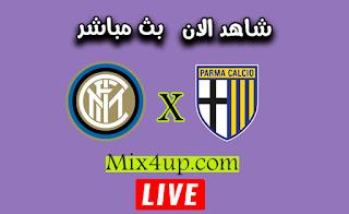 مشاهدة مباراة انتر ميلان وبارما بث مباشر اليوم الاحد بتاريخ 28-06-2020 الدوري الايطالي