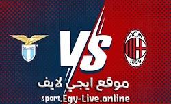مشاهدة مباراة ميلان ولاتسيو بث مباشر ايجي لايف بتاريخ 23-12-2020 في الدوري الايطالي