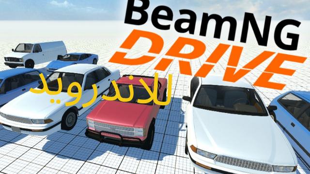 تحميل لعبة محاكي الحوادت Beamng Drive الأصلية  للاندرويد أخر إصدار من ميديا فاير